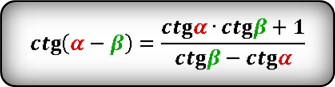 difference ctg Formula