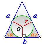radius circle inscribed isosceles triangle